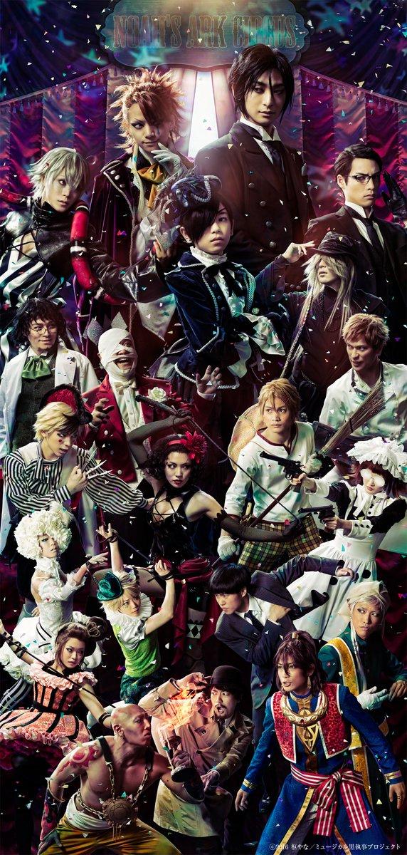 遂に…!!!「ミュージカル『黒執事』~NOAH'S ARK CIRCUS~」すべてのキャストのビジュアルが公開です!魅惑
