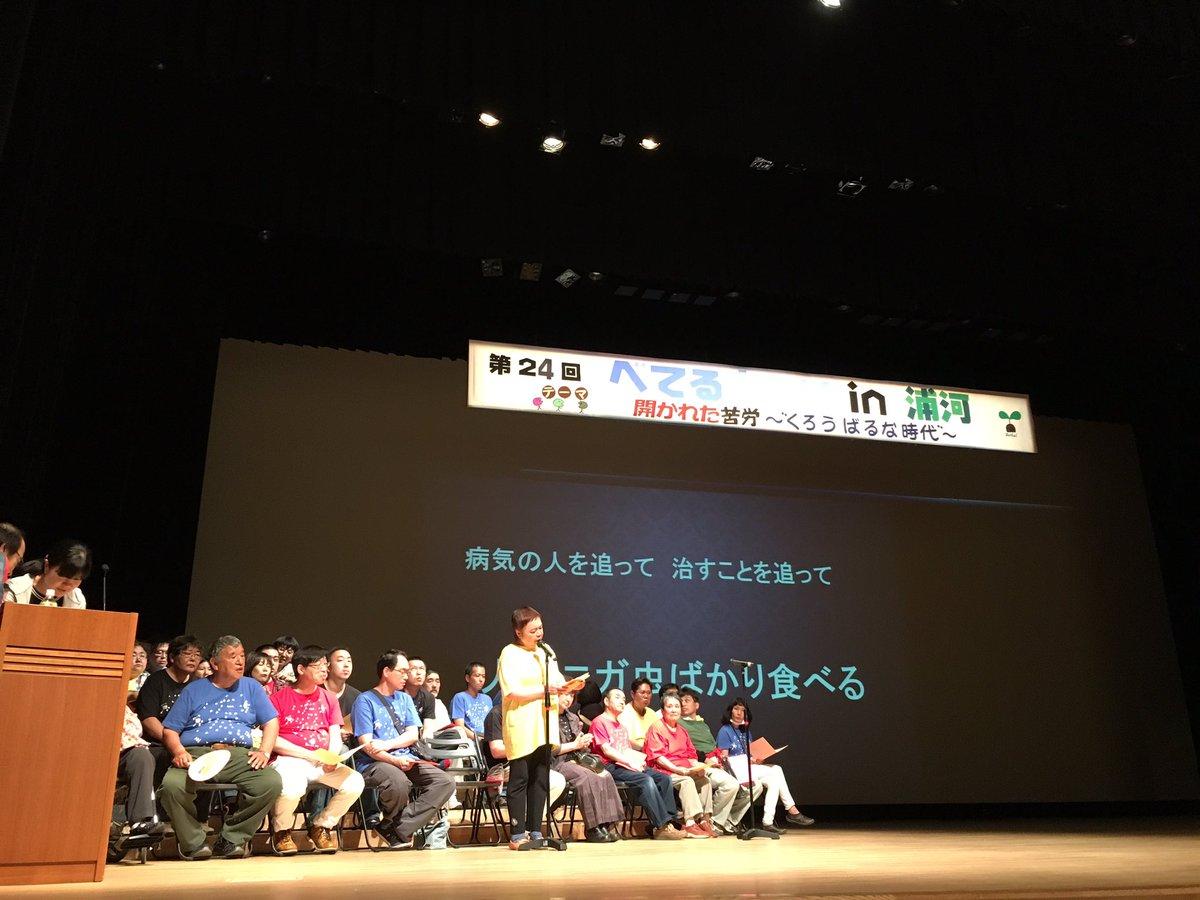 今年もべてるまつりがはじまりました。午前は東京学芸大学の野口裕二先生の講演と「開かれ苦労」のシンポジウム、午後から1年の活動の振り返りと幻覚妄想大会です。今年はNHKEテレのバリバラとコラボです。 https://t.co/tNmAcNQQgg