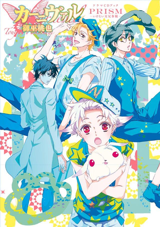 【7/25発売】『カーニヴァル ドラマCDブック PRISM -いけない父兄参観-』ドラマCDとシナリオ、そして描き下ろ