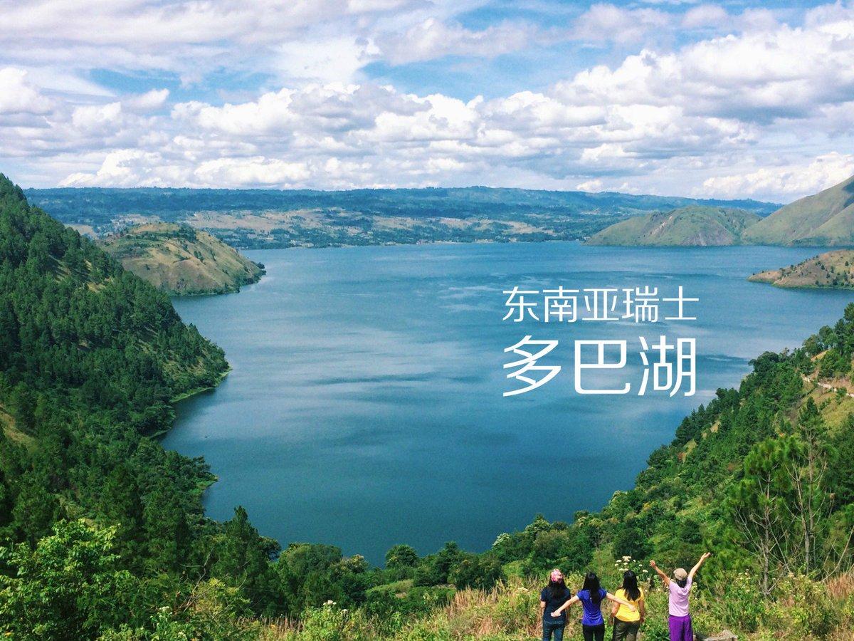 有人说,位于印尼棉兰的多巴湖景色一点也不逊色于瑞士,这就和我们一起去看看吧!  https://t.