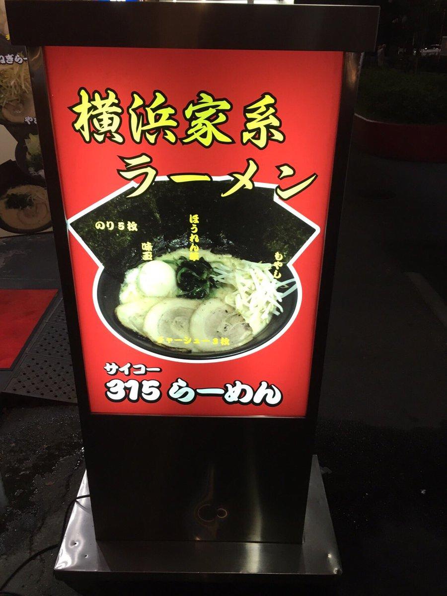 @shohei_k0414 素敵な名前のラーメン屋さんを見つけたので今日という日に食べに行きたいです!2周年おめでとうございます! https://t.co/zk55blN5l7