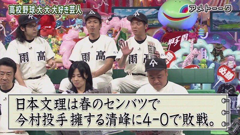 アメトーク「高校野球大好き芸人」大ウケ12・3% : …