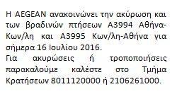 Νέα ανακοίνωση για τις βραδινές πτήσεις μας από/προς Κωνσταντινούπολη