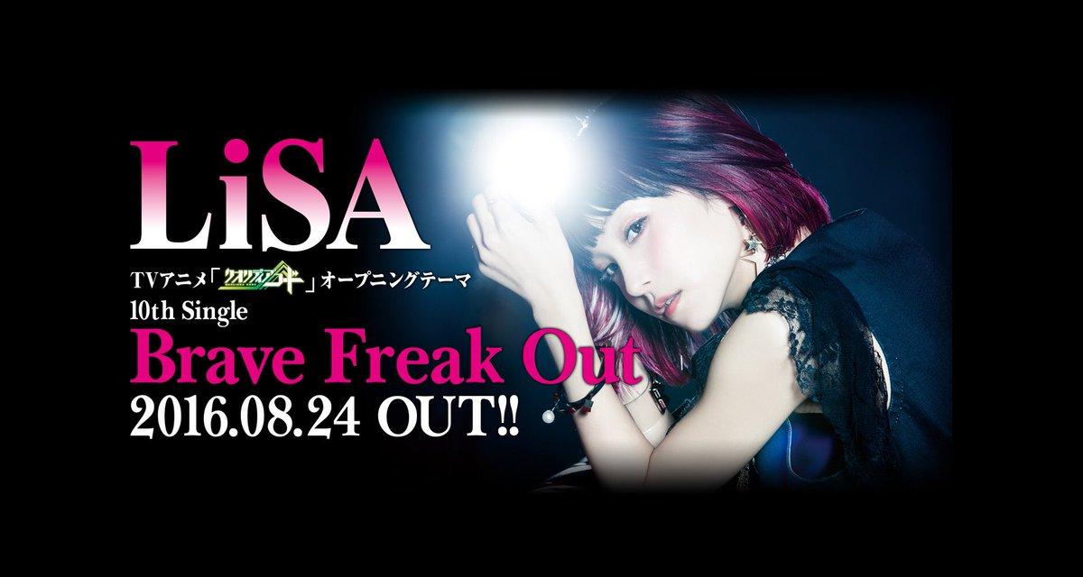 8/24シングル「Brave Freak Out」発売!TVアニメ「クオリディア・コード」と共にお楽しみください。常識も