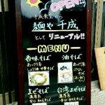 「油そば 700円@麺や 千成(茨城県小美玉市)」小美玉の新店。なかなか美味しい汁無しでした♪ ⇒ https://t.co/Aou44H5yBa #アメブロ @ameba_officialから https://t.co/onDAOVsySY