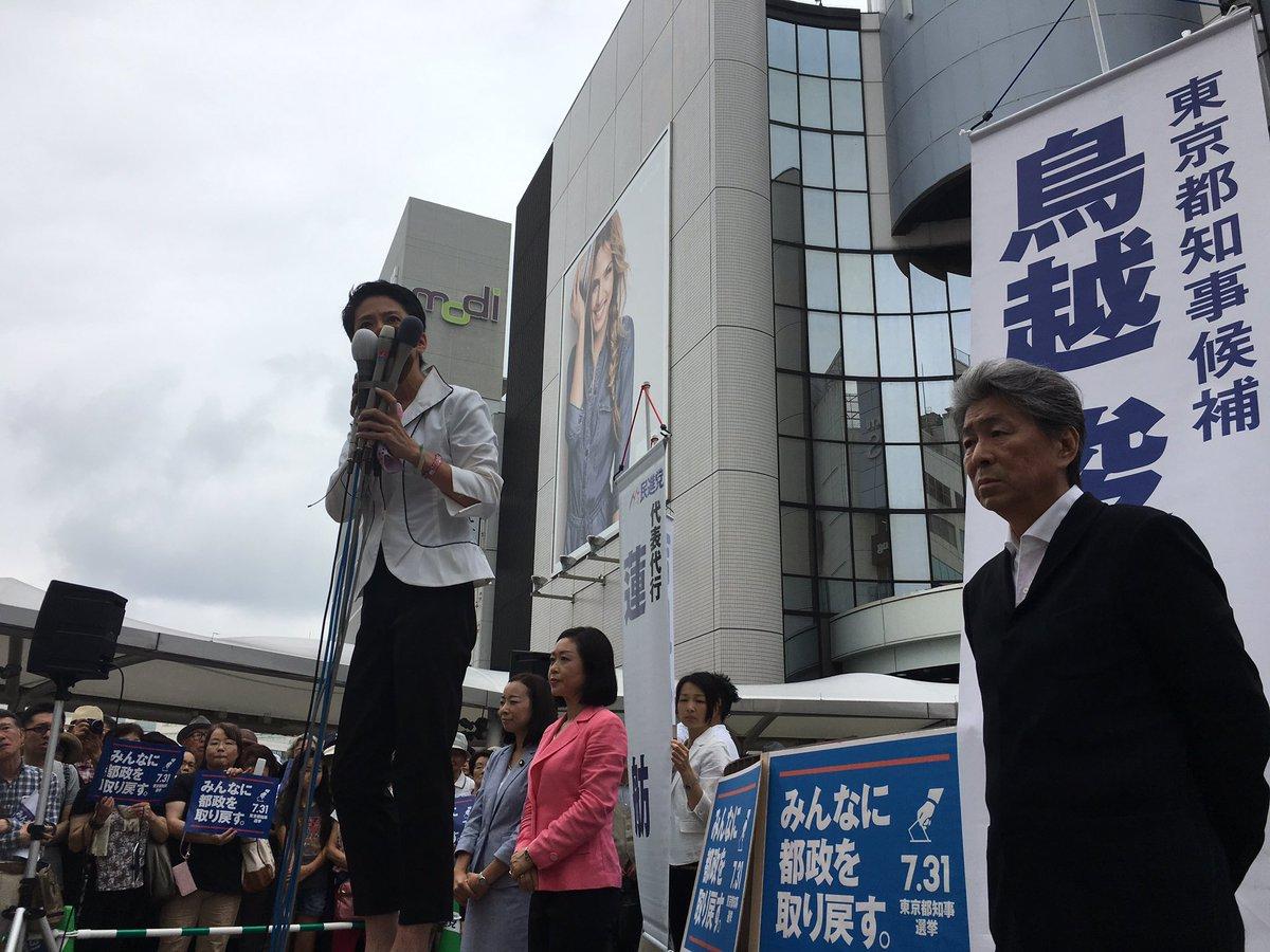 町田駅前で鳥越俊太郎候補の応援演説。鳥越さんは納税者意識を忘れることなく、税金の無駄を削り東京都民への期待に応える。山積している都政の課題を解決することのできる候補です。ぜひ鳥越俊太郎候補へご支援お願い致します。 https://t.co/DWODBZ7GtA