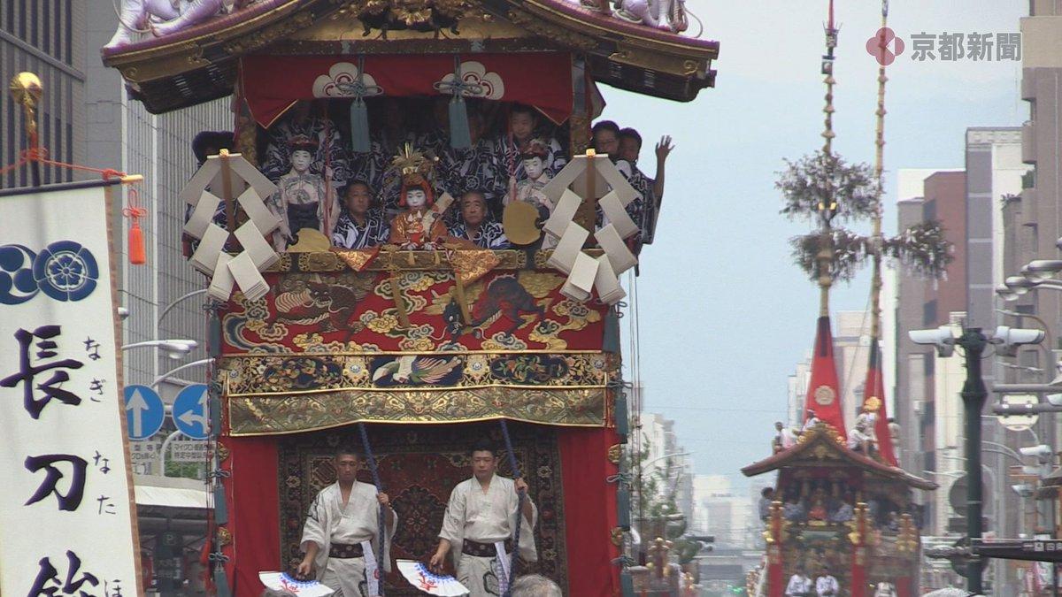 【京都新聞ニュース動画】京都の祇園祭・前祭は17日、山鉾巡行を迎えました。大勢の見物客が見守るなか、祇園ばやしとともに絢爛な山鉾が都大路を進みました⇒https://t.co/uBgxVeTwsm https://t.co/pomN3yUxVA