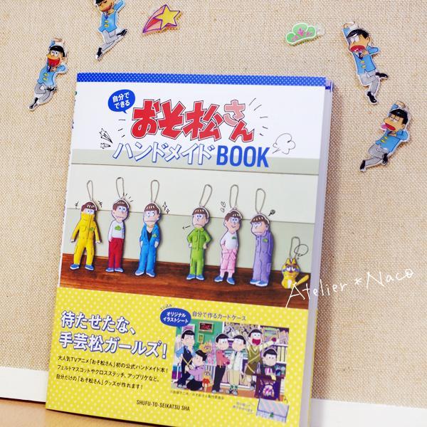 「おそ松さんハンドメイドBOOK 」 作品提供させていただきました!  今回はブレスレット、ピアス、コードリールなどのプラバン作品です。 作るにあたって、アニメ全話見ました(笑)  良かったら本屋さんで探してみてね~! https://t.co/MRESyVkXKV