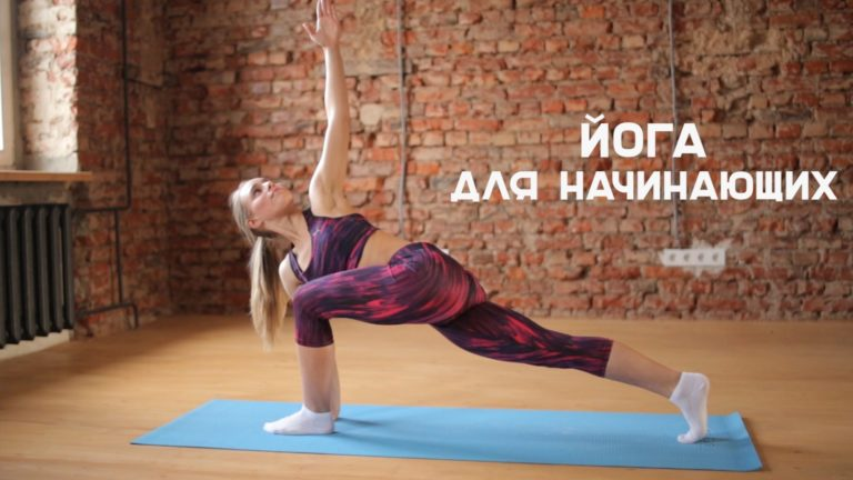 Йога для начинающих, для похудения Эффективный