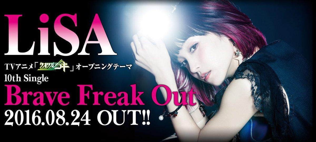 New Single 「Brave Freak Out」8/24発売。直訳すると「勇敢な狂ってる奴」おかしいって言われた