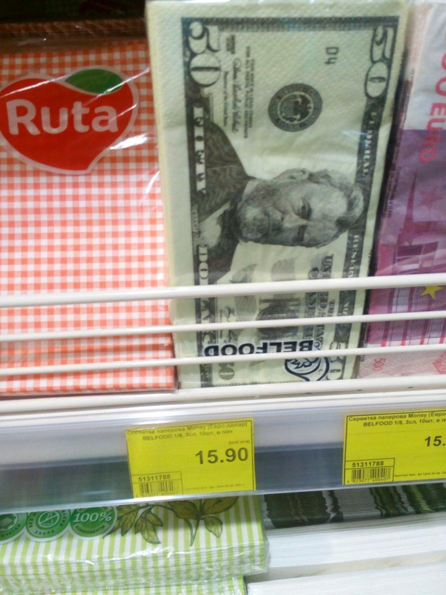 Купить Футы Дешево