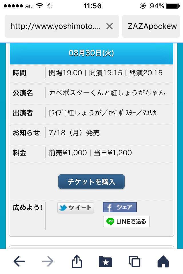 拡散希望です!  8月30日 開演19時15分 料金1000円 「カベポスターくんと紅しょうがちゃん」というユニットライブします! マユリカがゲストできてくれます!  ネットによると、今日18日10時からチケット発売みたいです! https://t.co/nZi7BiyxMl
