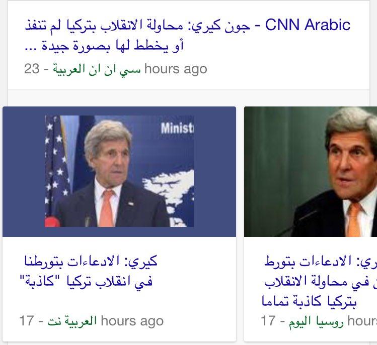 """موقع CNN الناطق بالعربية يحذف تصريح كيري عن عدم التنفيذ """"الجيد"""" للانقلاب ولكن جوجل أرشفه! https://t.co/768eUagQxI https://t.co/0viTiLvURh"""