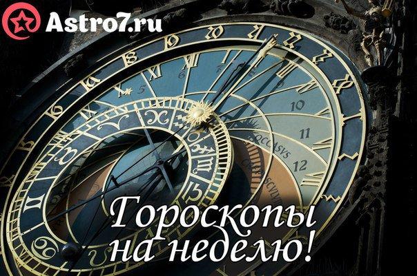 Гороскоп скорпион астро 7