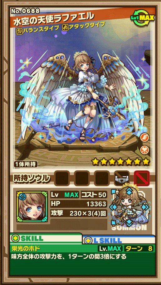 test ツイッターメディア - 水空の天使ラファエル  元ネタはユダヤ~キリスト教の大天使 天使シリーズの水属性 癒しと旅を司る天使と言われている。ハートアップも納得。 コンセプトは「魔法少女」だったらしい 使い勝手のいいエンハンススキルと可愛いデザインで人気https://t.co/g7678VtPge
