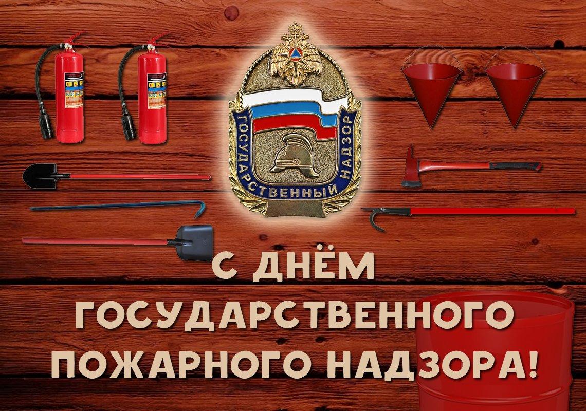 Государственный пожарный надзор поздравления
