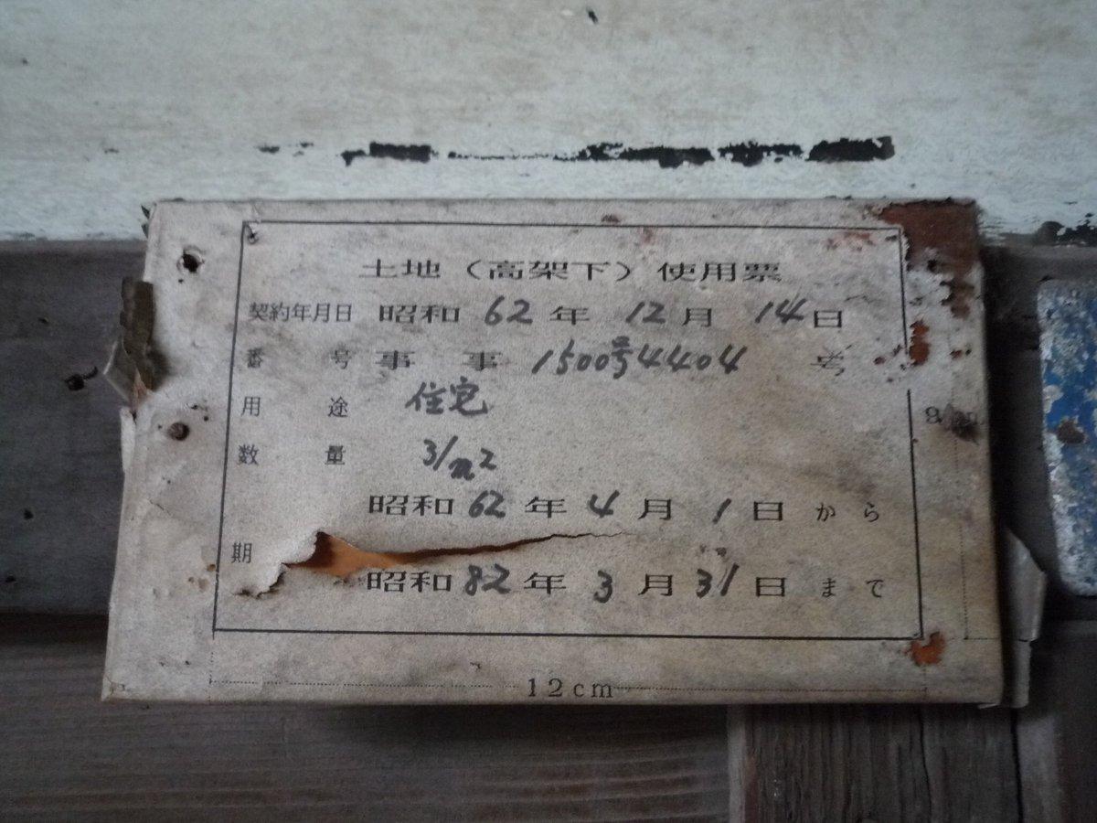 国道駅で見つけた昭和82年 https://t.co/FzTkOIwA4w