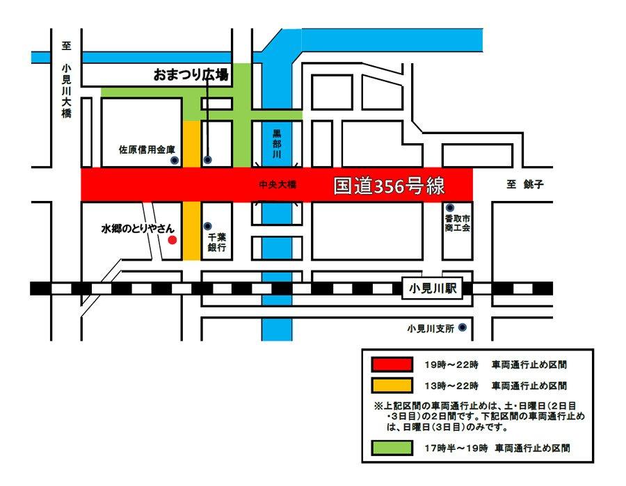 【交通規制のご案内】 7月23日(土)、24日(日)と小見川祇園祭が開催されます。 その関係で水郷のとりやさんの前も 《 13時 》 から通行止めになります。 ご不便をおかけいたしますが、何卒よろしくお願いいたします。 https://t.co/0fSgTdB1Rz