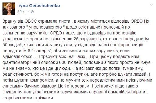 Ірина Геращенко: Бойовики відмовилися від всіх наших пропозицій по звільненню заручників https://t.co/PWUuWHzCzg https://t.co/8EnIqy5JPj