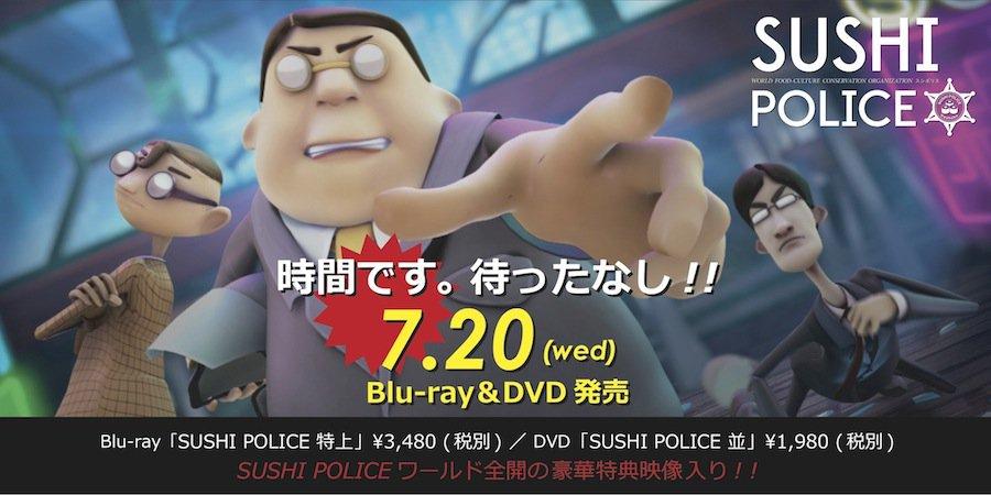 【「SUSHI POLICE」Blu-ray&DVD絶賛発売中!!】TV版全13話+劇場公開版も完全収録!!#ス