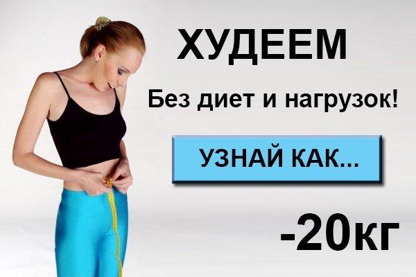 Как без усилий и быстро похудеть