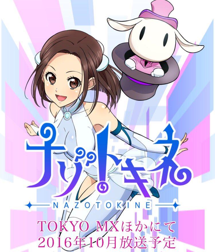 [출연 정보]10월부터 TOKYOMX에서 방영예정인애니메이션『ナゾトキネ』에 토쿠이 소라가 출연 합니다.캐스트