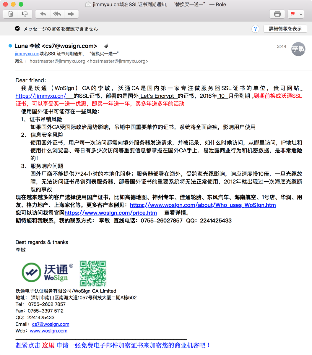 WoSign开始发spam卖证书了,顺便还要黑一把Let's Encrypt… https://t.co/f9RAHTzcEp
