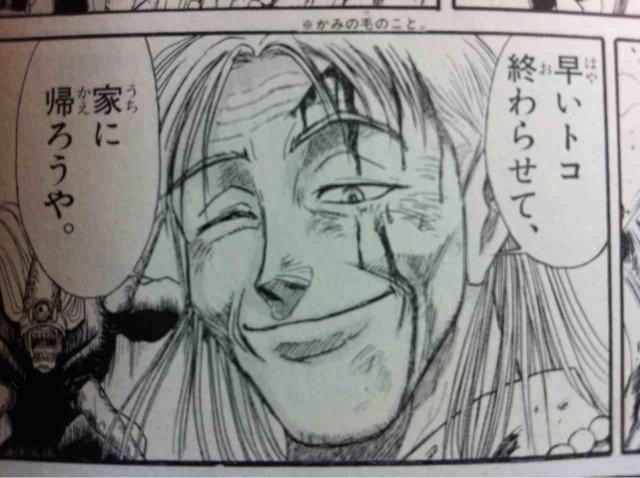 うしおととら(Ushio to Tora)Japanese Comic