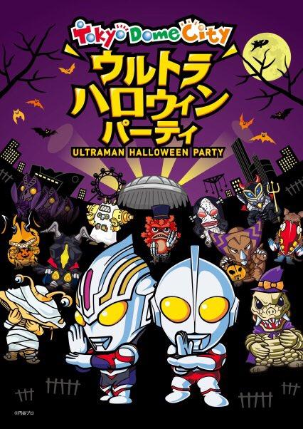 ウルトラハロウィンパーティを東京ドームシティで開催!ウルトラ怪獣と一緒に子どもたちが仮装パレードをしたり、ハロウィンにちなんだウルトラヒーローショーも!10月をお楽しみに!#ウルトラ #EXPO #ウルトラマン #ウルトラマンオーブ https://t.co/GK9Dbs1tP7