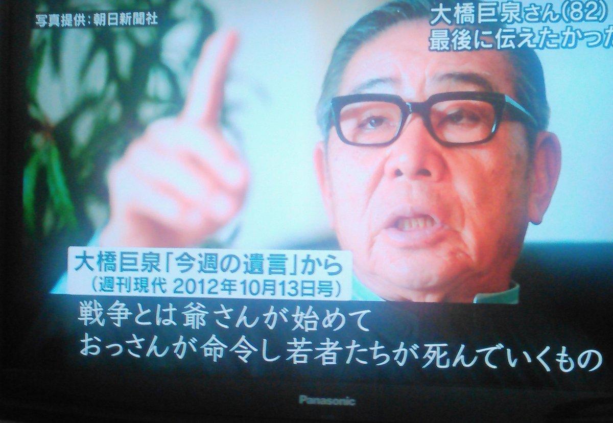 大橋巨泉さん