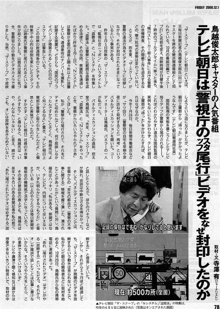 以前、私が『フライデー』に鳥越俊太郎氏のスキャンダル記事を書いたとき、鳥越氏は「警告書」を送りつけてきて、「肖像権侵害」などとして記事の公表を阻止しようとしました。このときの鳥越氏の代理人も藤田謹也弁護士でした。 https://t.co/b6fFaIut3I