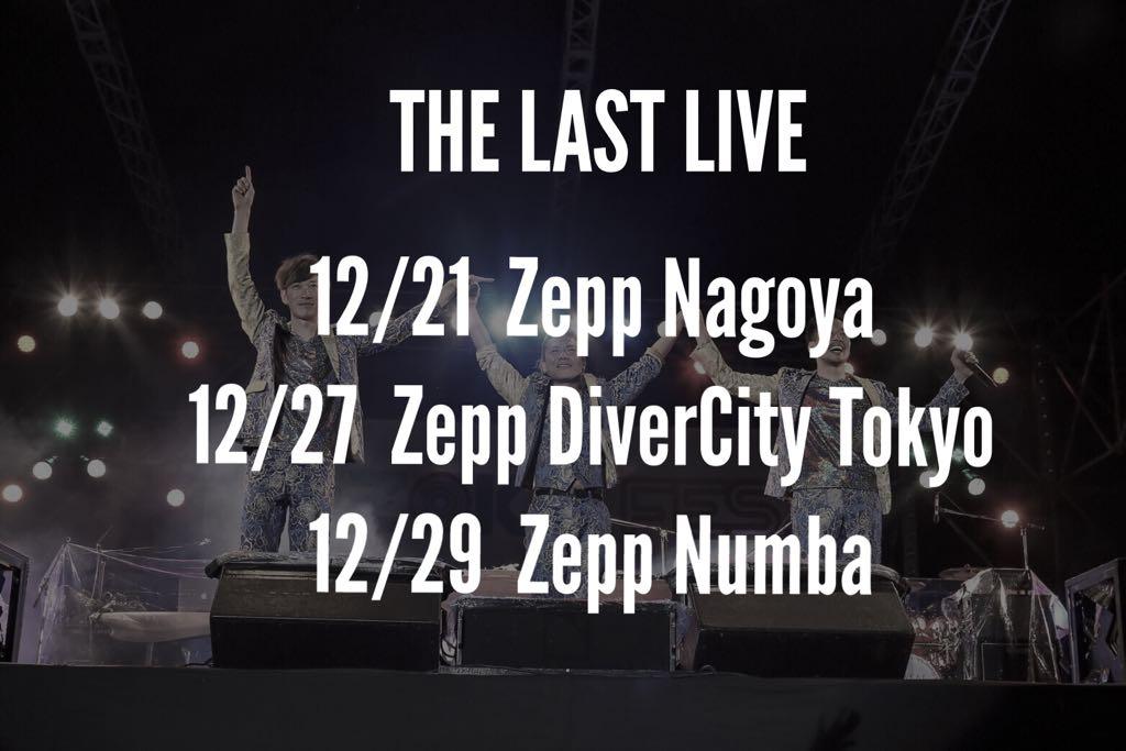 年末の最後のツアーまでまだまだ駆け抜けますし、遊びに来てくださいね!!   「HOME MADE 家族 THE LAST LIVE ~家族のみんなに心からサンキュー!!~」   2016年12月21日(水)愛知・Zepp Nagoy https://t.co/VKu9hrfjfH