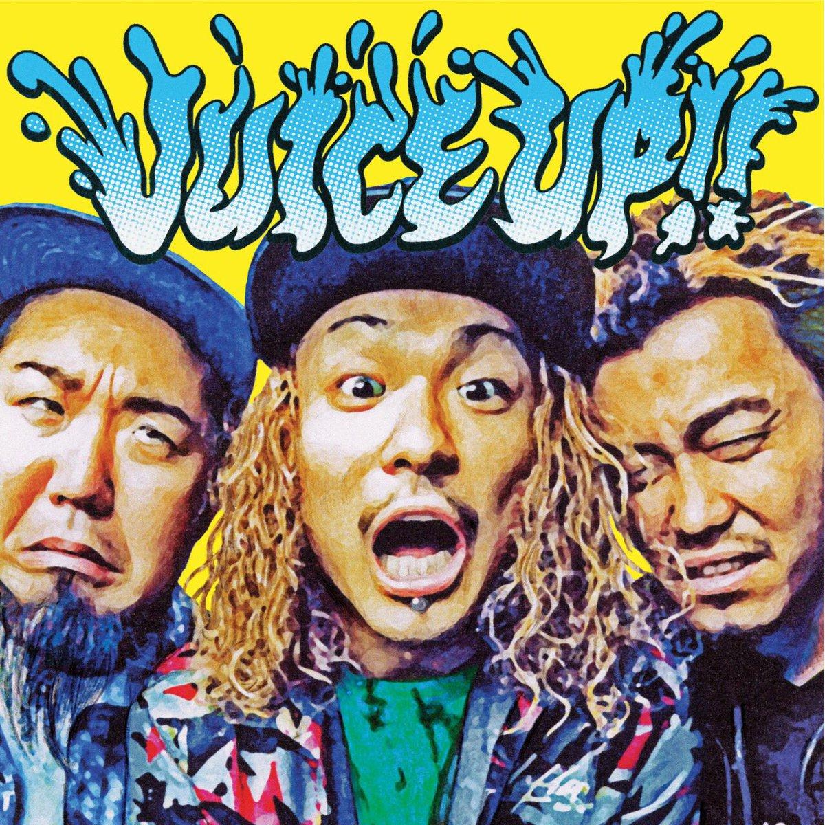 【本日フラゲ日】  2ndシングル  「JUICE UP‼︎」  明日が発売日ですが早い所では本日か…