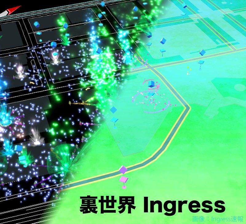 ポケモンGOしながらIngressをやる「裏世界プレイ」ちょっと流行る:Ingress(イングレス)…