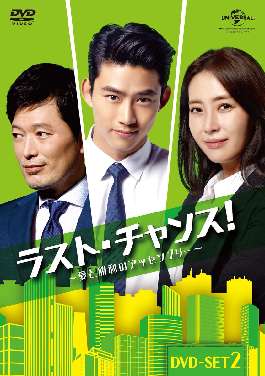 本日 8/2(火) テギョン (2PM)出演ドラマ「ラスト・チャンス!~愛と勝利のアッセンブリー~」…