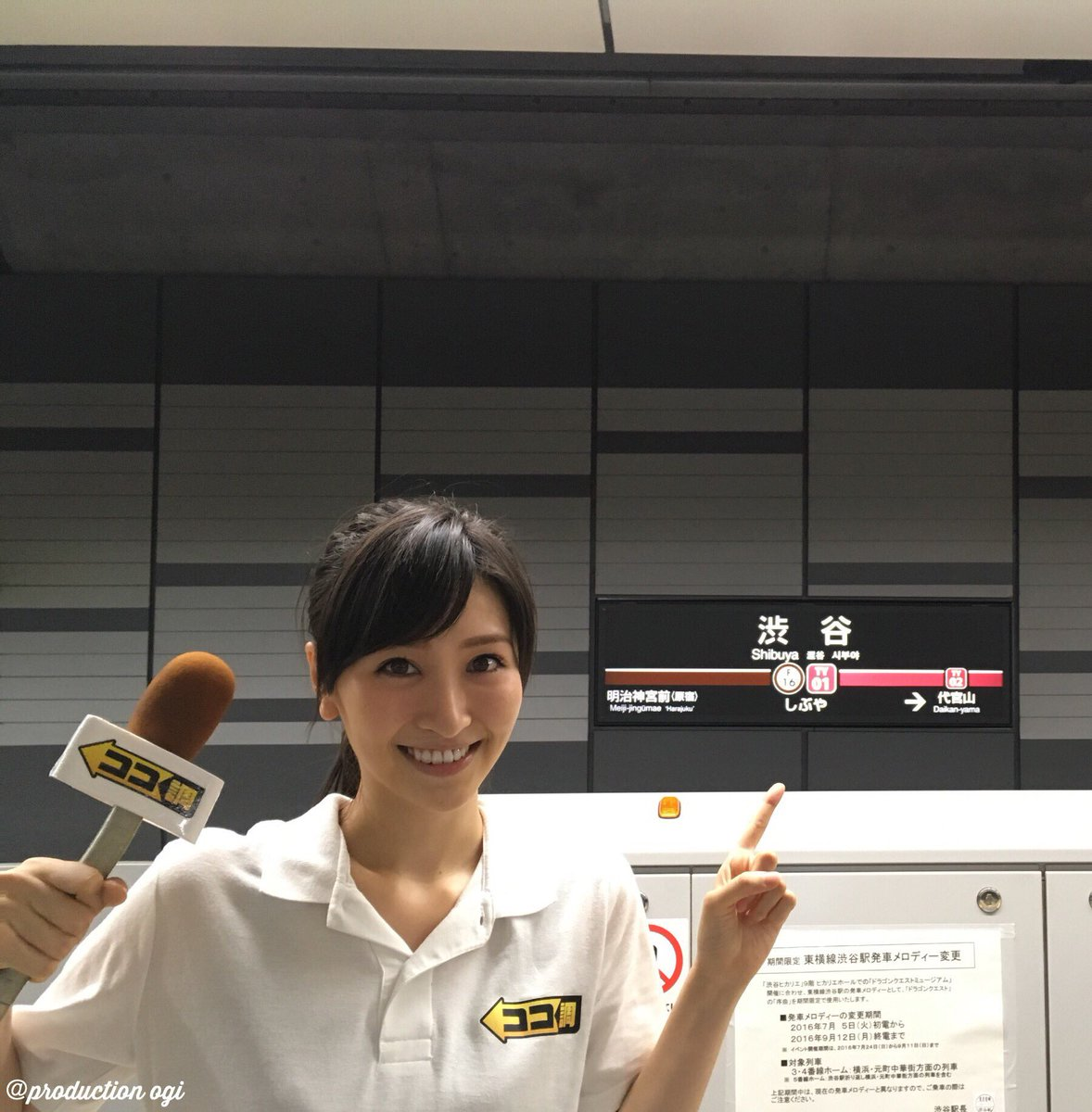 めざましテレビありがとうございました⏰ クイズの正解は、東横線の渋谷駅でした〜🚃✨ ドラゴンクエスト…