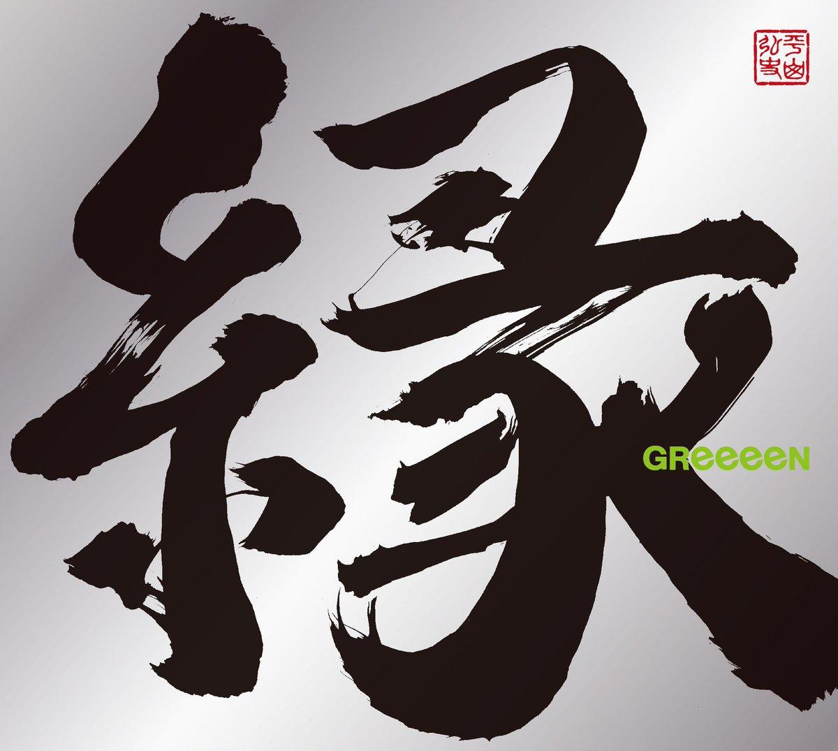 ニューアルバム「縁」発売決定!!&初ソロ曲!! GReeeeNは今年デビュー10周年! 発売日9月1…