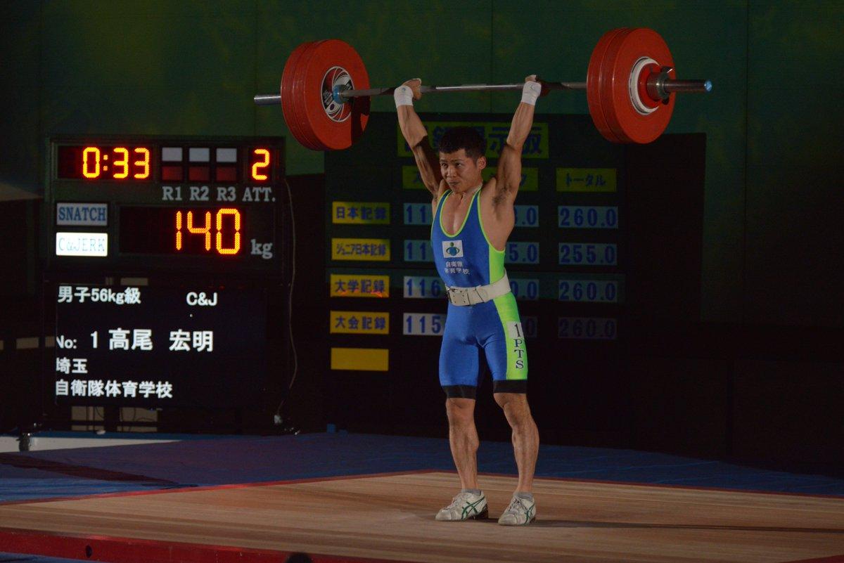 @JGSDF_pr  髙尾 宏明 ウエイトリフティング( 56kg級)