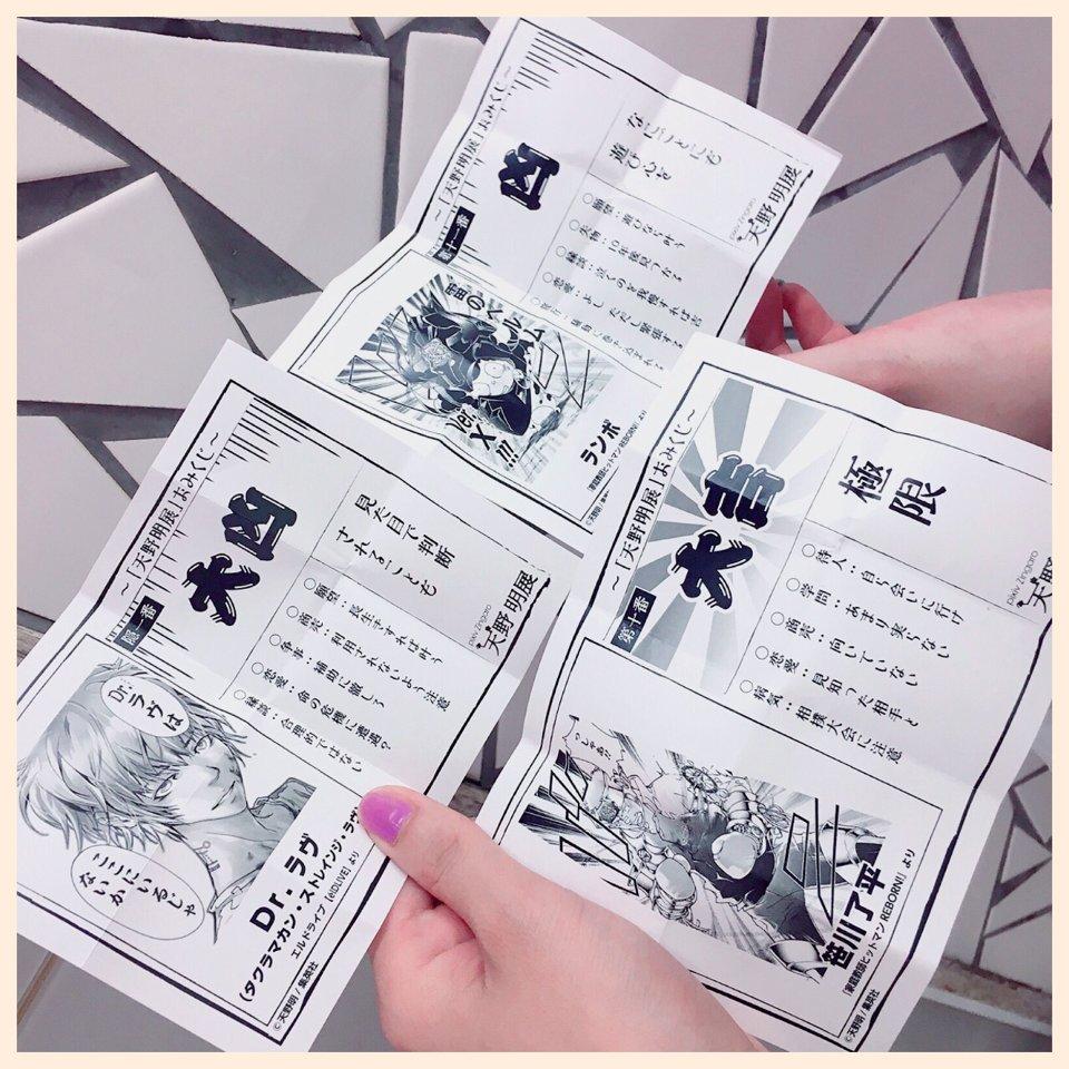 うふふ。今日はボス(國分優香里さん)と天野明展にデートしてきました(*´∀`*)  美麗のフルカラー…