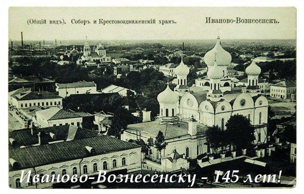 Иваново-вознесенск и нерехта