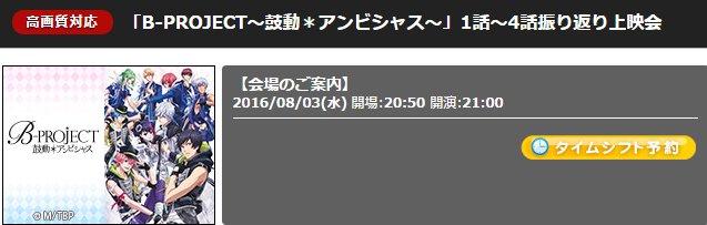 【振り返り一挙配信】 明日8/3(水)21:00~ニコニコ生放送にて「B-PROJECT~鼓動*アン…