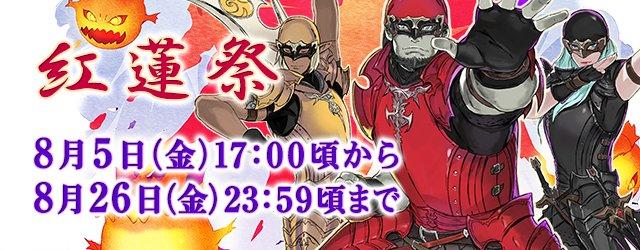 【8月5日(金)17:00より】シーズナルイベント「紅蓮祭」がスタートします! 新エモートなど豪華な…