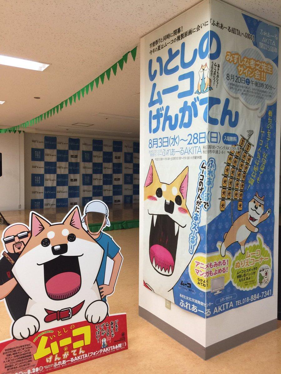 明日8/3から秋田では竿燈まつりが行われますが秋田駅前のフォンテ6Fでは『いとしのムーコげんがてん』が8/28まで開催さ