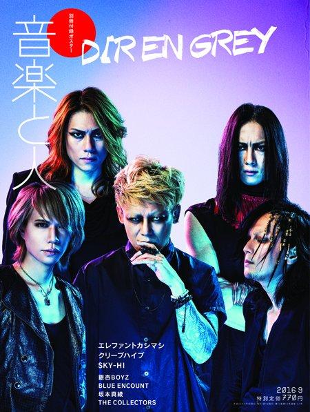 【8月 雑誌情報】 8/2(火)発売「TricksterAge」(Toshiya) 8/5(金)発売…
