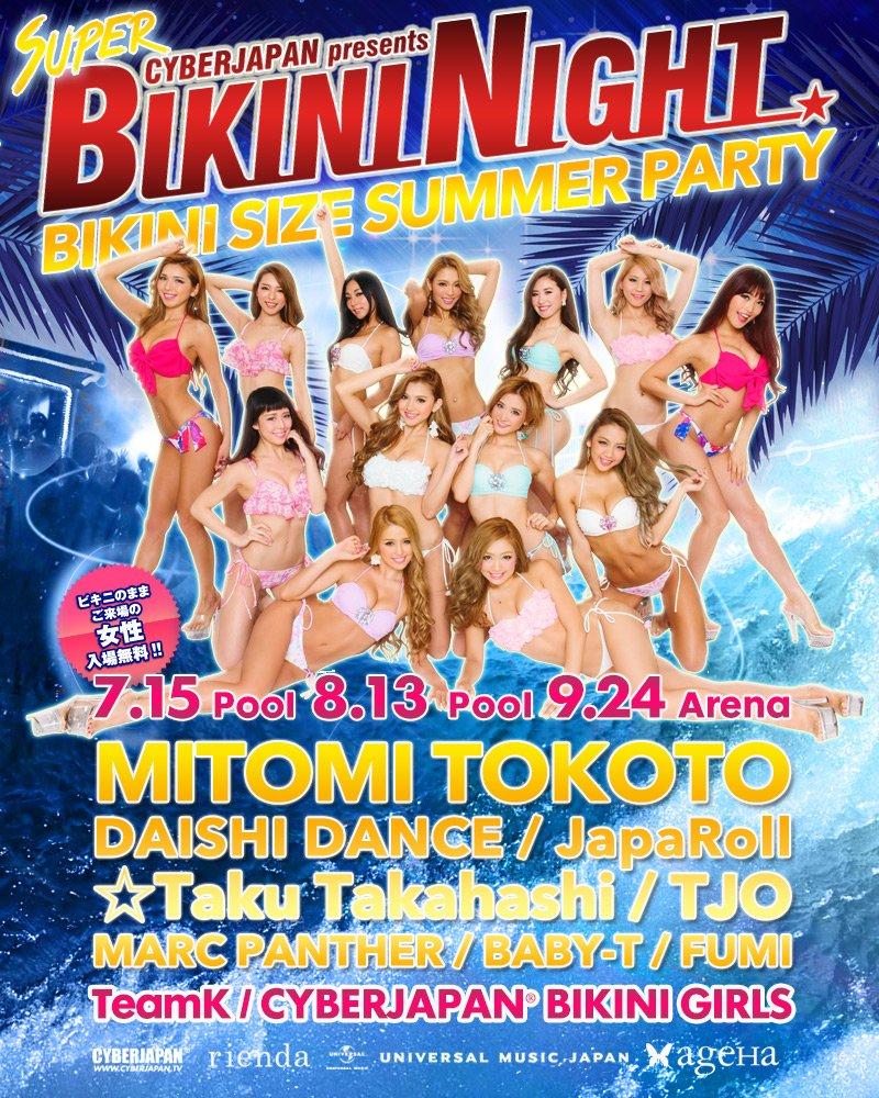 ビキニナイト・サマー x 泡パーティー! 2016年8月13日(土) @ageHa_Tokyo ! …