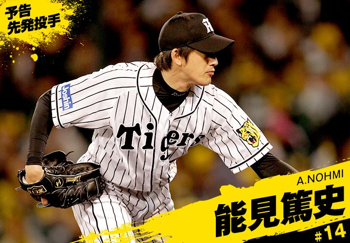 3日は横浜スタジアムにて、18時プレイボール! 予告先発は横浜DeNAベイスターズ・山口投手、阪神タ…