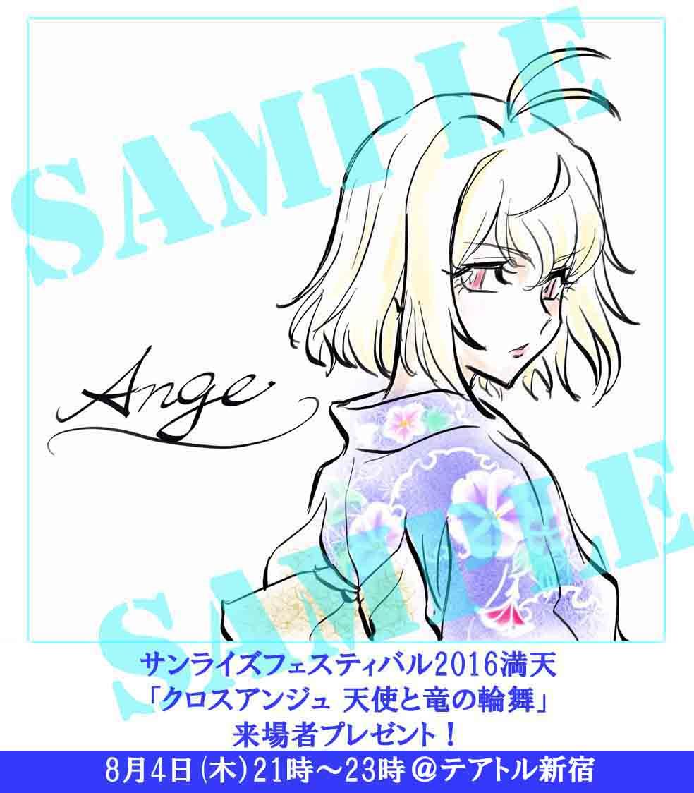 【8月4日(木)21時~@テアトル新宿】キャラデザの小野早香さんが素敵な浴衣アンジュを描いて下さったので、ミニ色紙にして