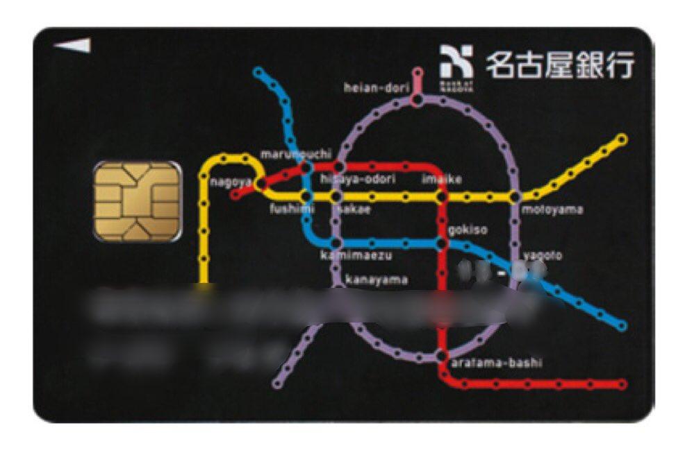 地下鉄路線図柄キャッシュカードに惹かれて名古屋銀行に口座開設したという話をしたら、名鉄病院の診察券は車両がデザインされていると聞き、次に病気したら名鉄病院へ行こうとワクワクしかけたけど、行かずに済めば一番いいんだよなあ(タキ汗) https://t.co/oYVVESMCjC