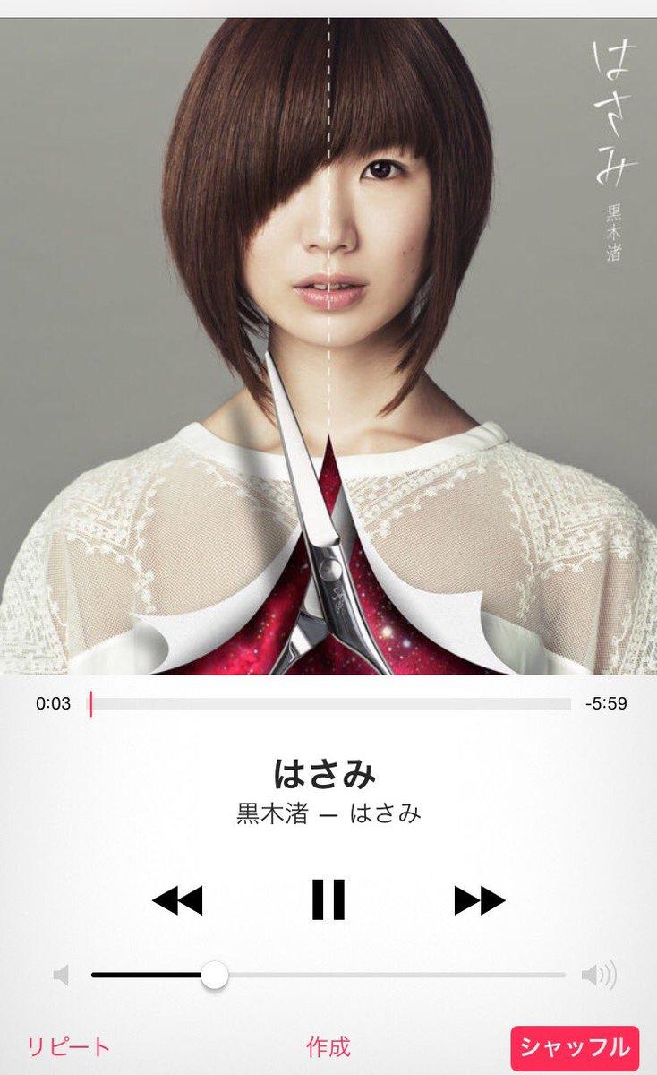 「はさみ」/黒木渚 uta-net.com/song/154587/  8月3日は<はさみの日…