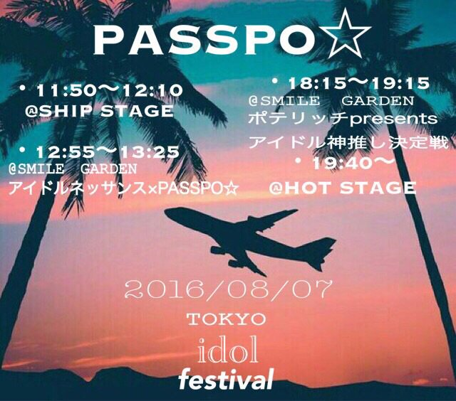 TOKYO IDOL FESTIVAL 2016 PASSPO☆のタイムテーブル 画像はゆっきぃ作🕶…